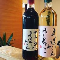 ◆ワイン、国産ワイン、日本酒を中心に豊富な種類◆