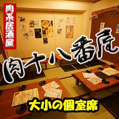 肉系居酒屋 肉十八番屋 虎ノ門店の写真