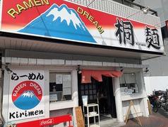桐麺 本店の写真