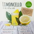 【リモンチェッロ】シェフ自ら作る自家製レモンピールは甘くてほろ苦く、レモンの爽やかな香りがふわっと広がります!トロッとした飲み口でレモン色のイタリアの伝統的レモンリキュール「リモンチェッロ」はソーダ割りやトニック割でもオススメです!<飲み放題ではありません>