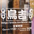 守谷駅東口徒歩1分!本格炭火焼鳥専門店