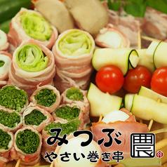 みつぶ 野菜巻き串の写真