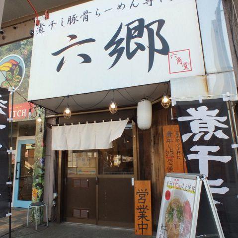 煮干し豚骨ラーメン専門店 六郷|店舗イメージ6