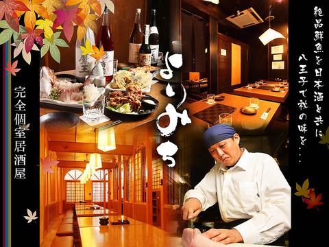 八王子駅2分!新鮮な海の幸を中心に本格的な料理が楽しめる!完全個室のお店です。