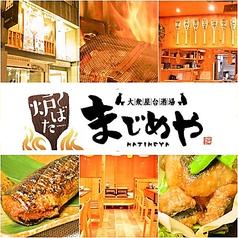 炉端 まじめや 広島立町店の写真