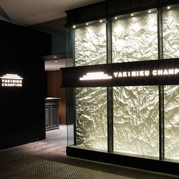 焼肉チャンピオン 東京プリンスホテル店の雰囲気1