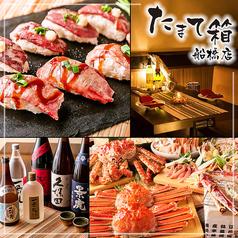 肉と海鮮のごちそう酒場 たまて箱 船橋店の写真