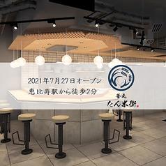 釜元たん米衛 恵比寿店の写真