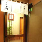 鮨處 赤坂 石の雰囲気2