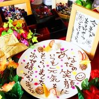 【記念日サービス】送別会、お誕生日など無料特典!