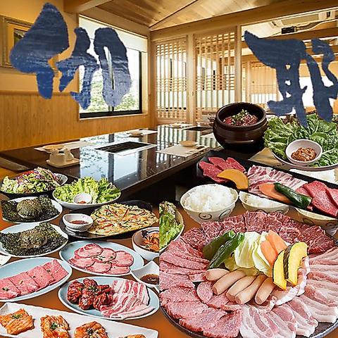 韓国料理 焼肉 伽耶
