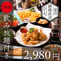 北海道料理 釧路 新宿東口店の特集写真