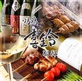 厳選ワインや、日本酒でお料理をよりお楽しみいただくことができます。