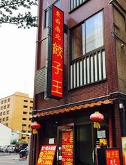 餃子王 白壁店の写真