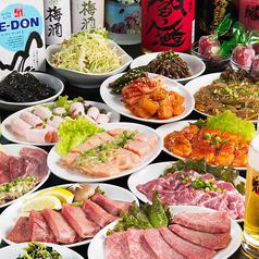 肉問屋直営 焼肉 肉縁 上野店のおすすめ料理1
