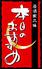 本日のおすすめ 交野店のロゴ