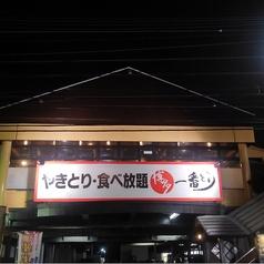 博多一番どり 居食家あらい 長住店の写真