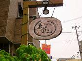 茶花 キッチンカフェの雰囲気3