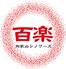 百楽 和歌山 シノワーズのロゴ
