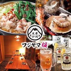 炉端居酒屋 フジヤマ桜 熊本下通店の写真