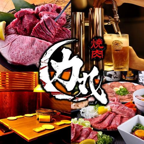 ワンランク上のお肉を堪能する『満足焼肉食べ放題』2680円~(税抜)★なんば駅すぐ。