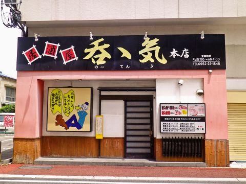 飲み食べ放題コースあり♪「日本一安い」を目指す居酒屋チェーン店です!!