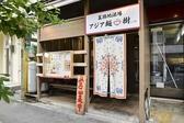 裏路地酒場 アジア麺 樹 国際通りのグルメ
