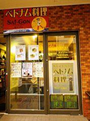 サイゴン Sai-Gonの写真