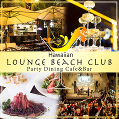 Hawaiian Lounge Beach Club 新宿店の写真