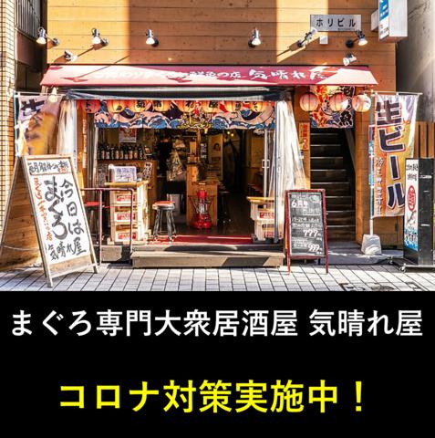【マグロ専門店】ハッピーアワーなどサラリーマンの味方の安さ!