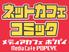 メディアカフェ ポパイ 浜松店のロゴ