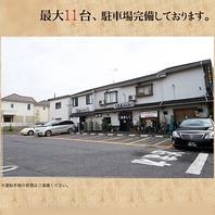 ◆◇遠方の方やご家族連れに嬉しい、駐車場完備◇