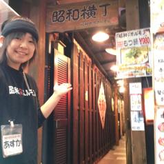 昭和横丁を抜けるとそこにはどこか懐かしい昭和の香り、雰囲気漂う世界が広がります。厳選されたお肉&ホルモンを思う存分ご堪能いただけるレトロな雰囲気のあるお店となっております。当店にいらしてあなたも昭和時代へタイムスリップ!