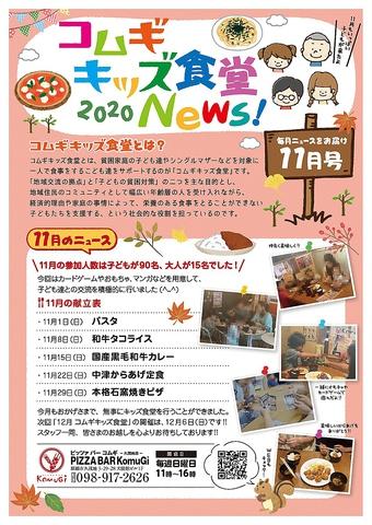 PIZZA BAR KomuGi (コムギ) 久茂地店|店舗イメージ10