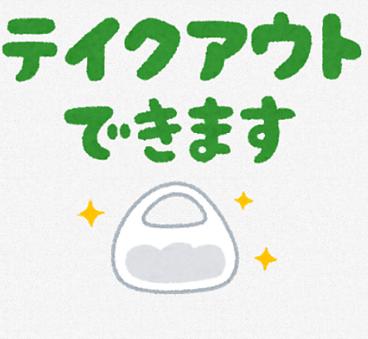 銭函大山のおすすめ料理1