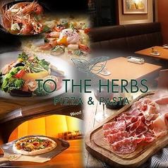 トゥーザハーブス TO THE HERBS 成城学園店イメージ