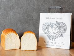 きみのまくら 梅田店の写真