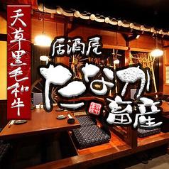 居酒屋 たなか畜産 赤坂店イメージ