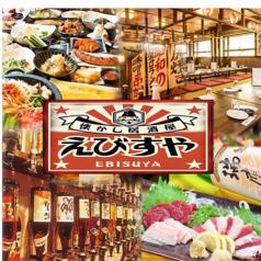 個室居酒屋 えびすや 熊本新市街店の写真