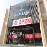 焼肉 牛王 堺店の雰囲気3