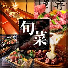 個室居酒屋 旬菜 横須賀中央東口店の写真