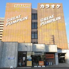 カラオケ GREAT PUMPKIN グレートパンプキン