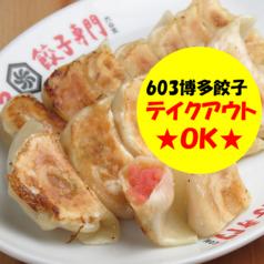 博多餃子舎 603 横浜西口店の写真
