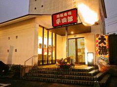 廻転寿司 平四郎 下曽根本店の写真