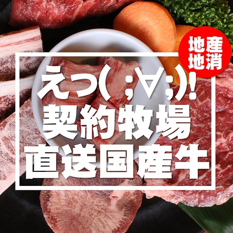 『火の蔵』は厳選国産牛が食べ放題!3種類の食べ放題コースは2980/3680/4480円(税抜)