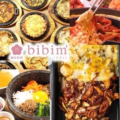 韓国料理 bibim' ビビム 心斎橋OPA店の写真