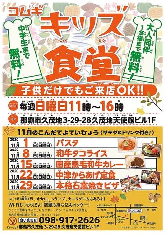 PIZZA BAR KomuGi (コムギ) 久茂地店|店舗イメージ11