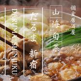 個室居酒屋 山海旬菜 だるま 新宿店