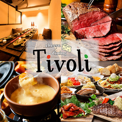 肉バル Tivoli ティボリ 新宿東口店の写真