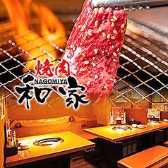 黒毛和牛焼肉 和家 NAGOMIYA 上野店の写真